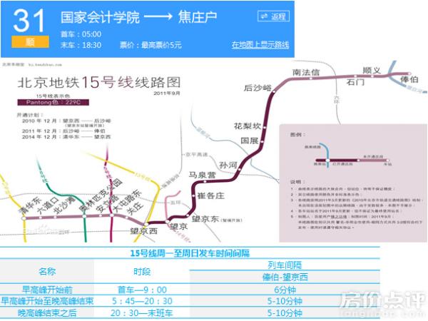 坐1号线地铁如何换乘15号线线路图图片